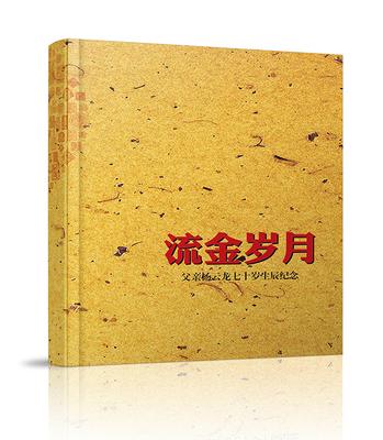 杨云龙70寿辰纪念册设计
