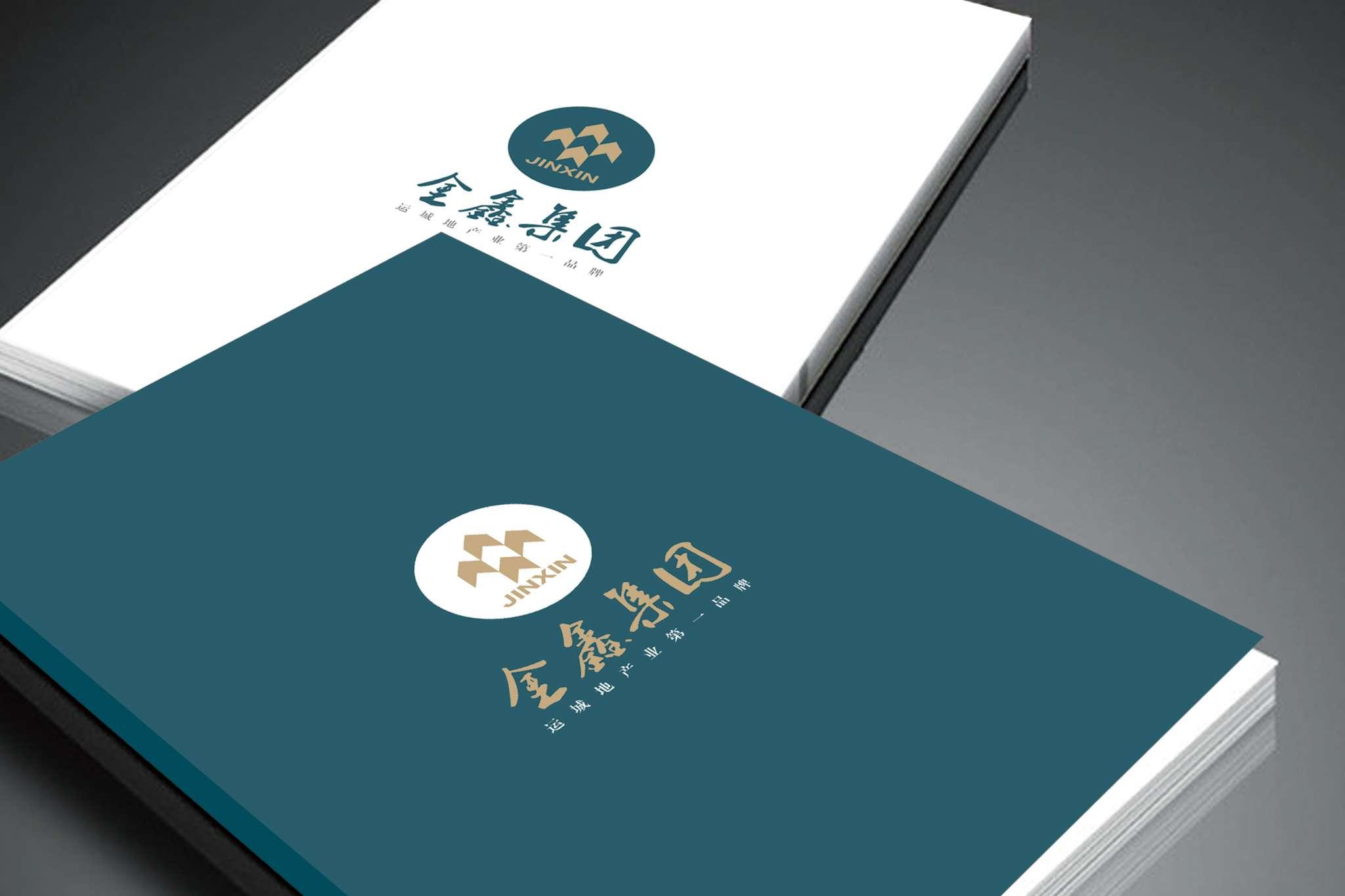 山西金鑫集团 画册设计