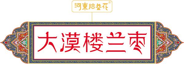 大漠楼兰枣_画板 1.jpg