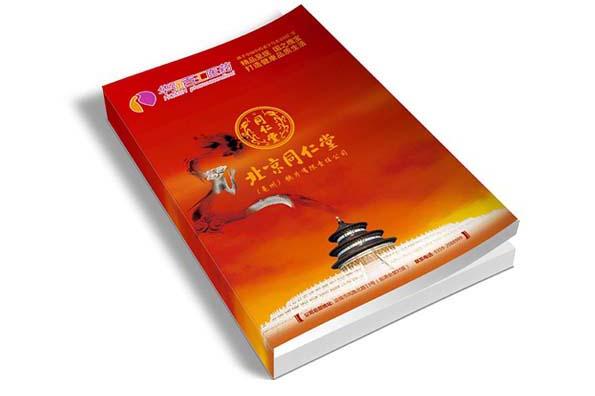 北京同仁堂产品画册设计