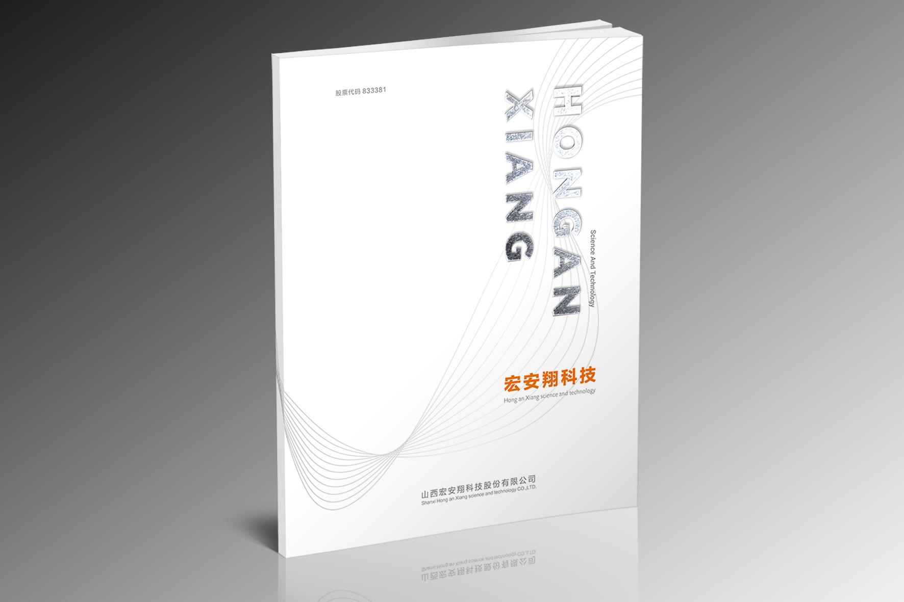 山西宏安翔科技股份有限公司画册设计