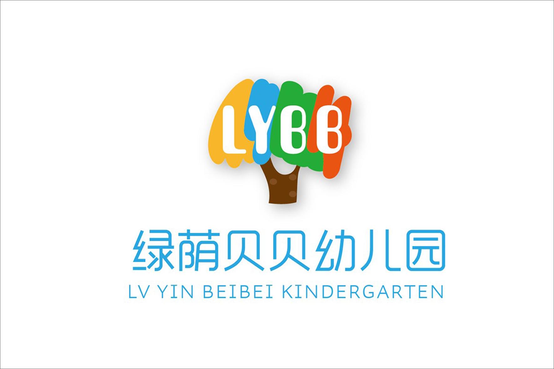 绿萌贝贝幼儿园 logo设计