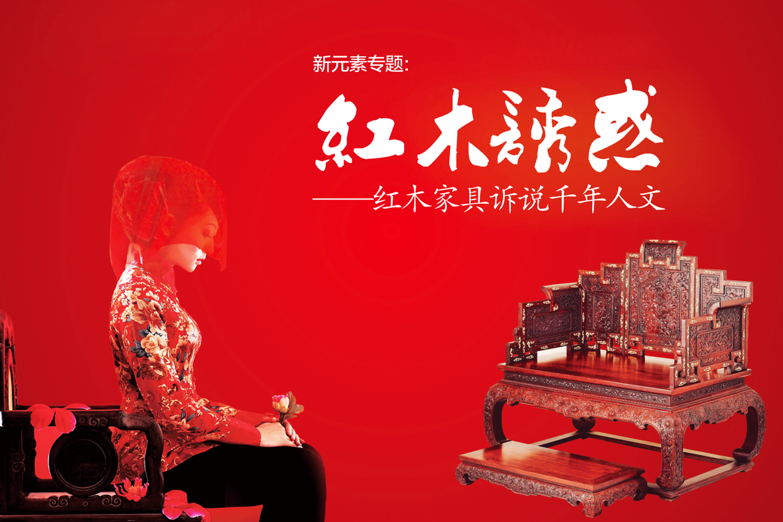 安民红红木家具品牌广告策划