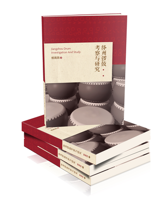 《绛州锣鼓的考察与研究》书籍封面设计